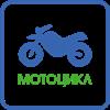 Заряд мотоциклетных АКБ