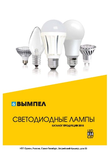 catalog_orion_led