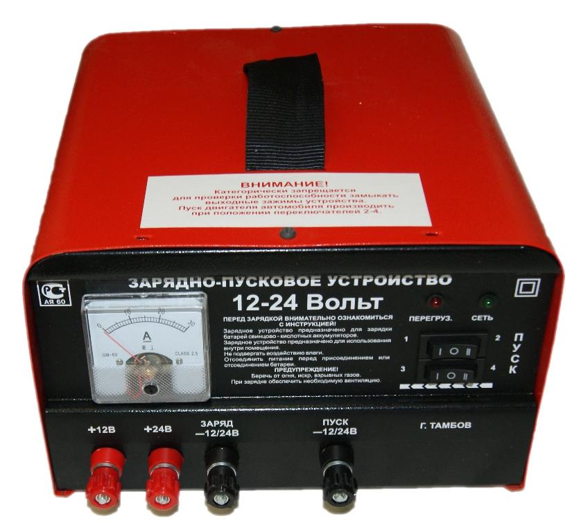 пуско зарядное устройство зпу 1224