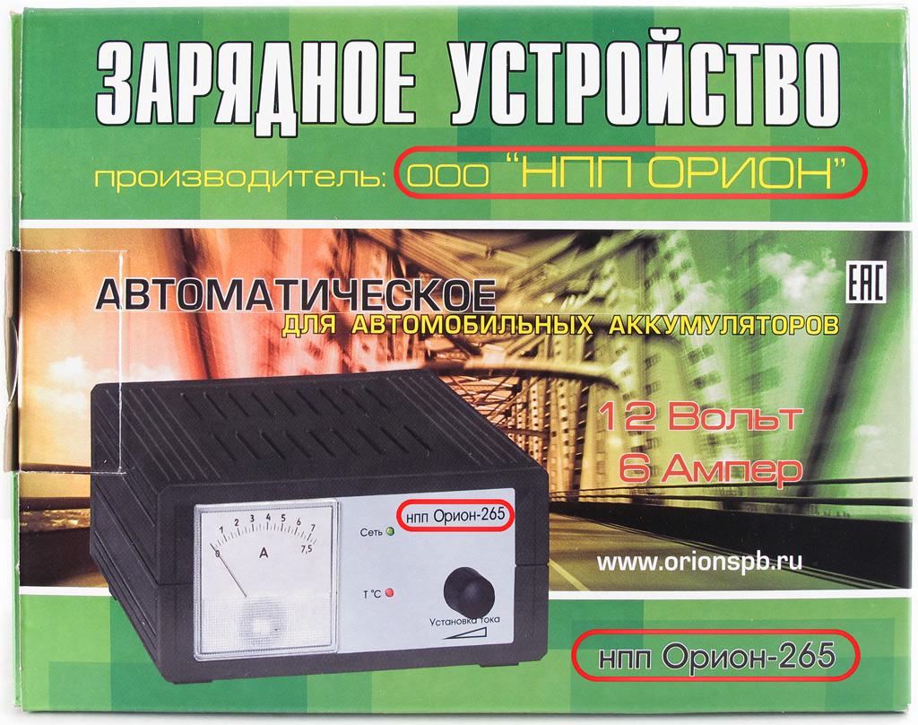 Зарядное устройство для аккумулятора НПП Орион Вымпел-265 - фото 9